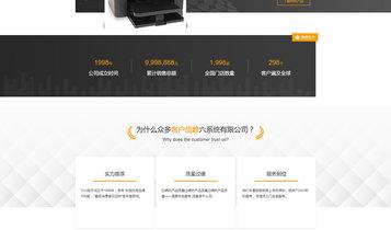 企业简洁型网站