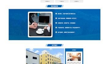 安全门企业网站蓝色