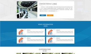 橡胶工业类蓝色企业网站