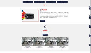 办公设备蓝色企业网站