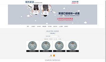 教育类蓝色企业网站