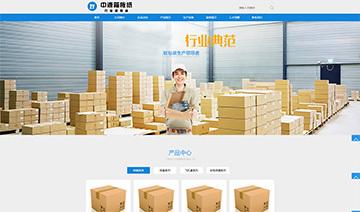 纸箱类蓝色企业网站