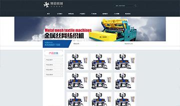 机械行业黑色企业网站