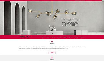 灯具类红色企业网站