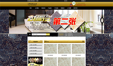 石材类黑色企业网站
