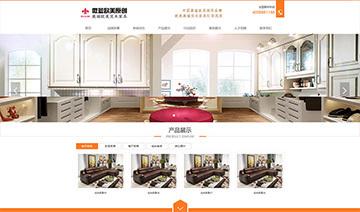 家具类橙黄色企业网站