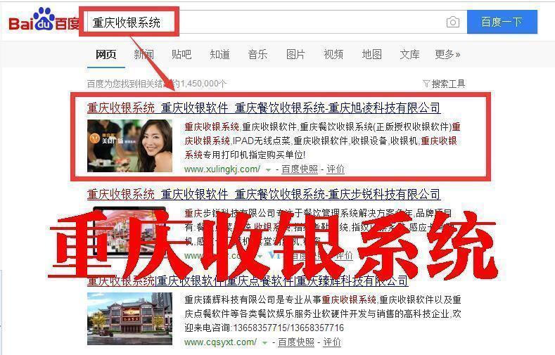 收银系统优化案例!专注重庆网站优化的公司!